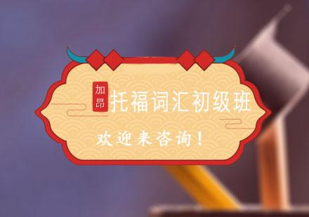 上海加昂教育