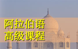 杭州欧风教育小语种培训学校余杭分校