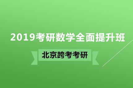 北京跨考考研