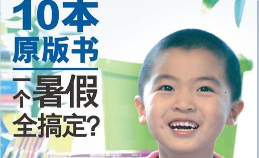 绍兴英孚少儿英语培训学校