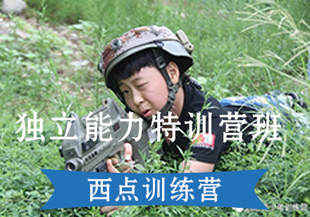 北京西点军事训练营