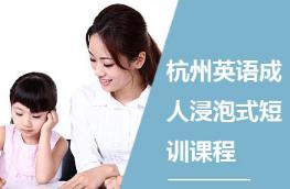 杭州汉普森英语培训学校杭州萧山校区