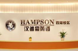 杭州西湖区汉普森外教英语培训学校