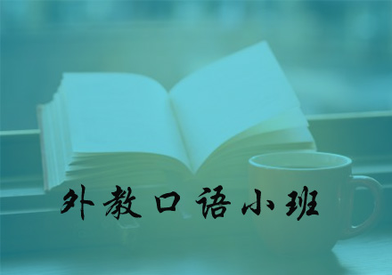 天津新通教育