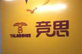 杭州竞思教育儿童注意力训练西湖校区
