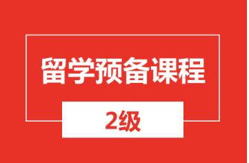 绍兴新航道雅思托福培训学校