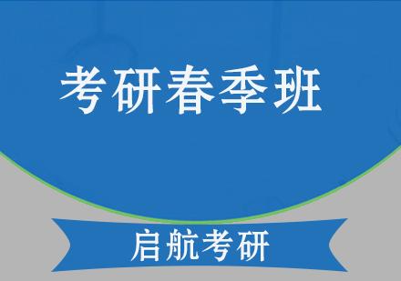 北京启航考研学校
