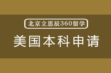 北京立思辰360留学