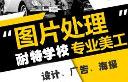 汕头耐特职业培训学校(龙湖校区)
