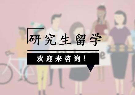 上海学美留学