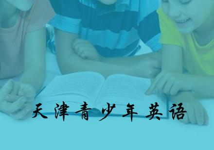天津慧诺SMRT英语