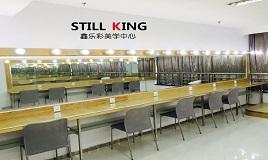 杭州鑫乐彩化妆美甲培训学校