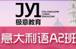 杭州极意意大利语留学培训学校