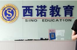 杭州西诺教育小语种培训学校下沙分校