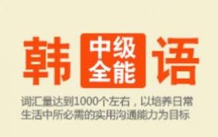 济南日韩道小语种培训中心