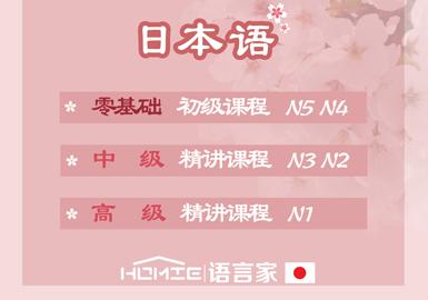 郑州语言家外国语