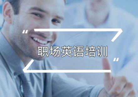 北京英孚英语
