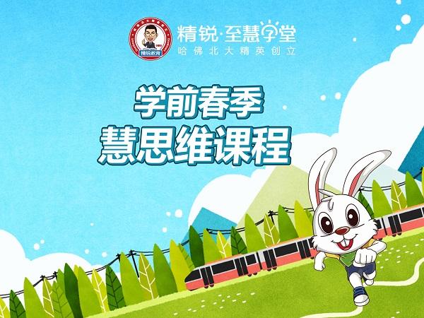 杭州锐慧思科技精锐教育至慧学堂