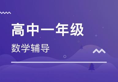 【郑州高中辅导班 郑州高中补习班 郑州高中培
