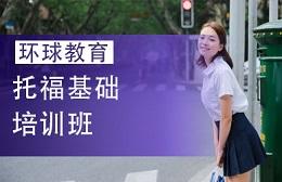苏州环球雅思培训学校