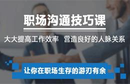 广州今英口才培训学校