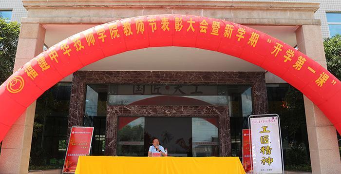 福建中华技师学校报名入口
