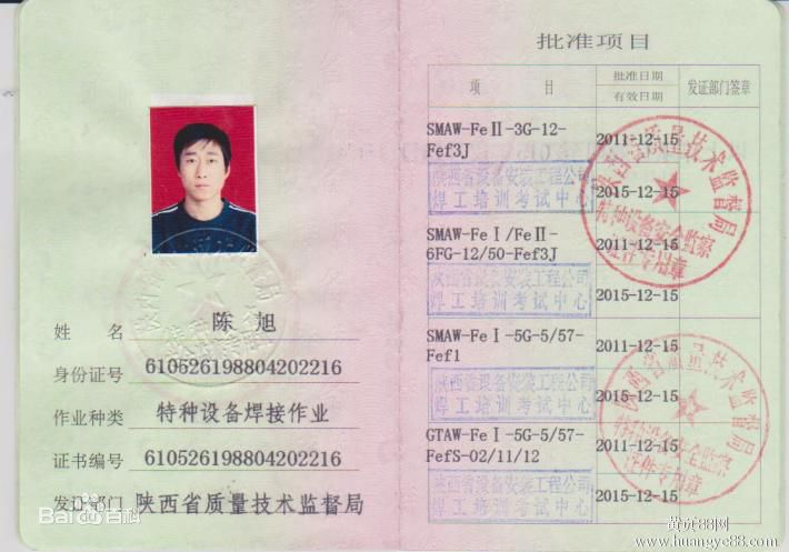 福建省资格证书报名入口