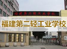 福建福州第二轻工业学校招生报名咨询入口