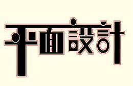 江西金彤职业技能培训学校