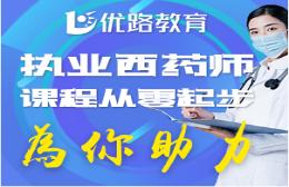 优路教育南宁分校