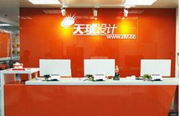 南昌天琥设计培训学校