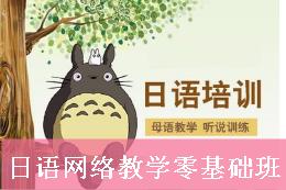 樱花国际日语合肥中心