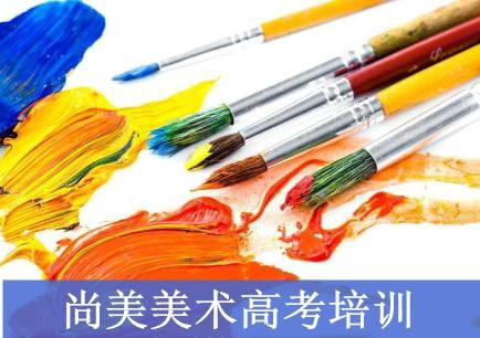 合肥尚美艺术培训学校