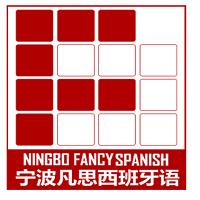 宁波凡思西班牙语培训学校