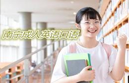 南宁环球百特英语培训学校