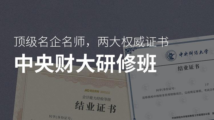中山恒企会计培训学校