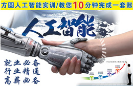 惠州江北方圆电脑会计培训学校