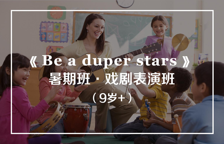 东莞美国学乐儿童英语培训学校