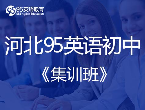 石家庄95英语教育