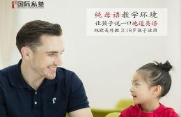 南昌国际私塾培训学校