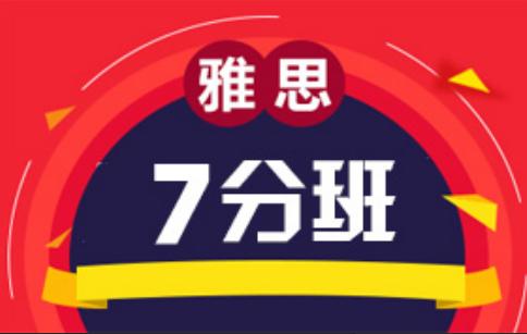 济南市环球雅思培训学校