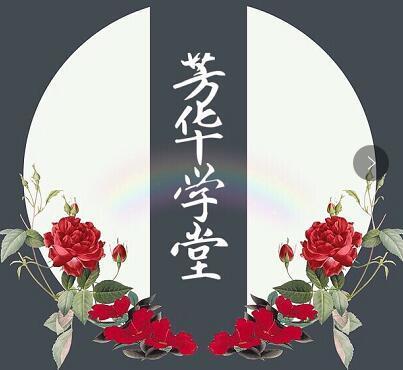 长沙芳华智慧学堂