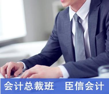 德安信会计培训学校