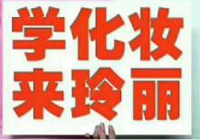 湖南玲丽化妆美甲培训学校