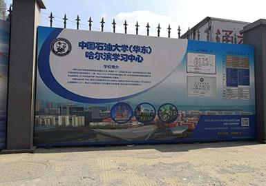 中国石油大学哈尔滨校区哈尔滨四通技工学校
