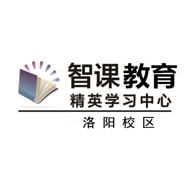 智课·洛阳精英学习中心