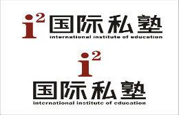 长沙国际私塾