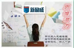 徐州新励成口才培训