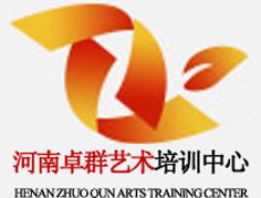 河南省卓群藝術培訓中心