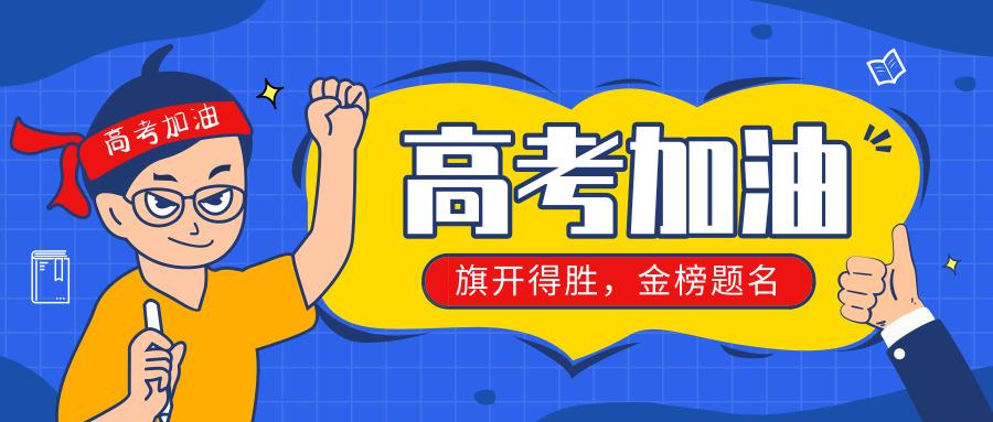 云南高考補習